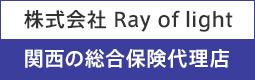 株式会社 Ray of light(関西の総合保険代理店)