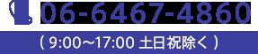 電話でのお問い合わせ:06-6539-0100(9:00〜17:00 土日祝除く)