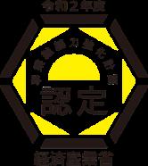 令和2年度事業継続力強化計画認定(経済産業省)